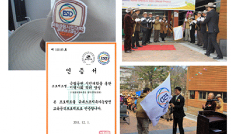 Korea National Park Service