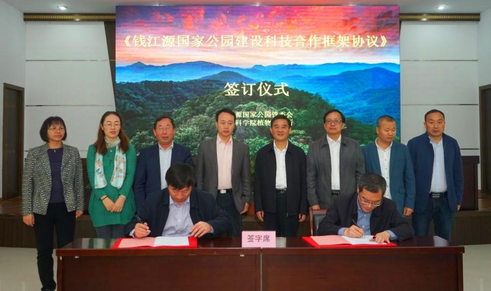 Qianjiangyuan National Park Administration