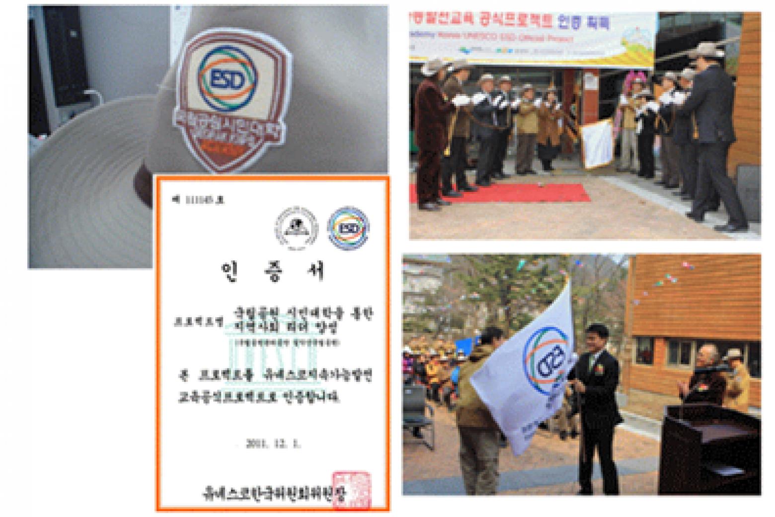 Korea National Park Service